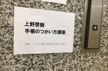 2016手帳講座@福岡7
